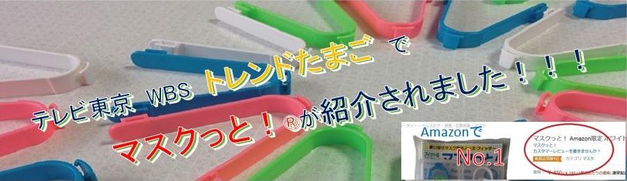 テレビ東京 WBS トレンドたまご で マスクっと!が紹介されました!